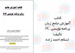 دانلود کتاب آموزش برنامه نویسی به زبان #C
