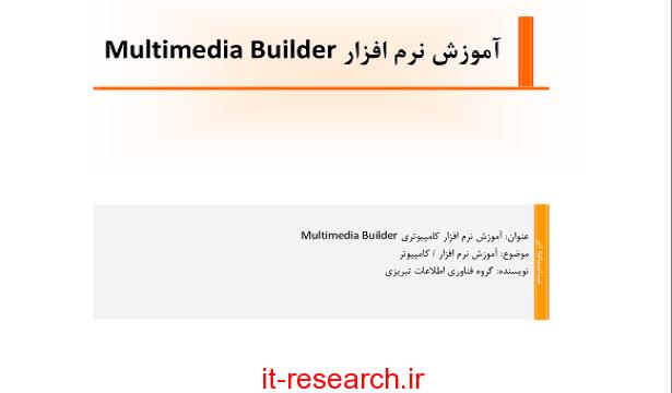 کتاب آموزش نرم افزار Multimedia Builder