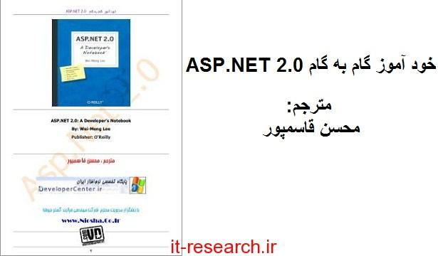 کتاب خودآموز گام به گام ASP.NET