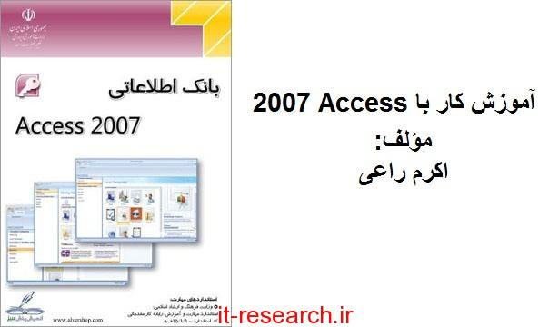 کتاب آموزش کار با Access 2007