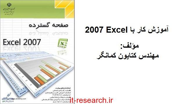 کتاب آموزش کار با Excel 2007