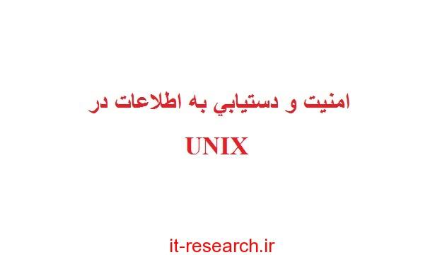کتاب امنیت و دستیابی به اطلاعات در UNIX