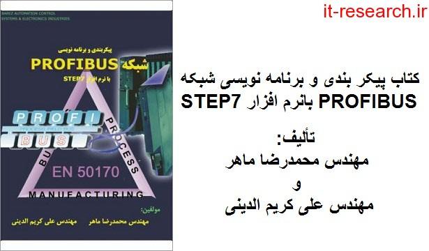 کتاب پیکربندی و برنامه نویسی شبکه profibus با نرم افزار Step7