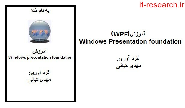 کتاب آموزش Windows Presentation Foundation
