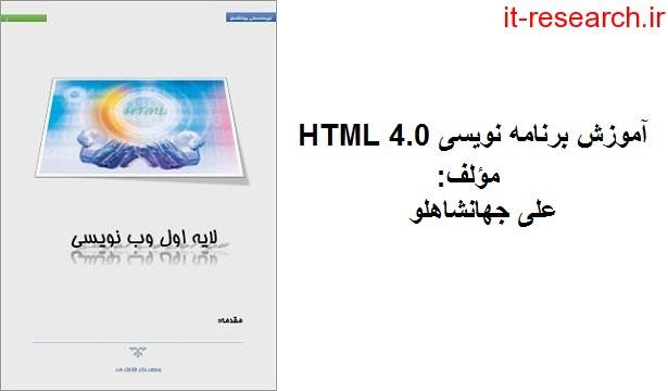 کتاب آموزشی برنامه نویسیی HTML 4