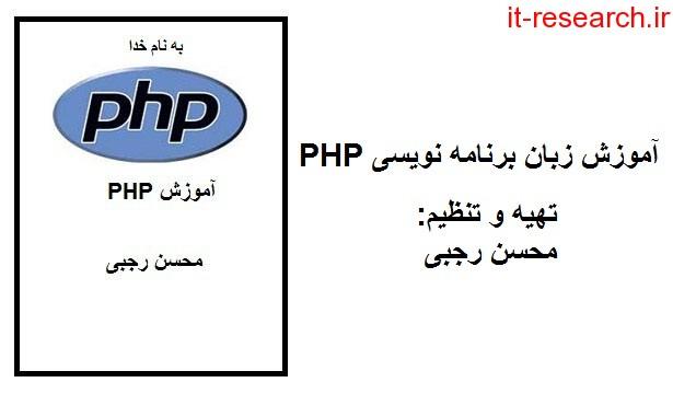 کتاب آموزش زبان برنامه نویسی PHP
