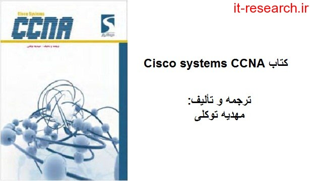 کتاب Cisco systems CCNA
