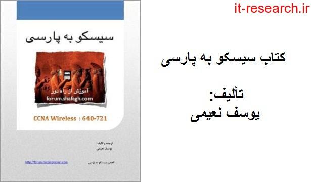 کتاب سیسکو به پارسی