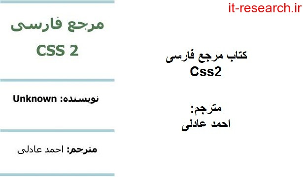 کتاب مرجع فارسی Css2