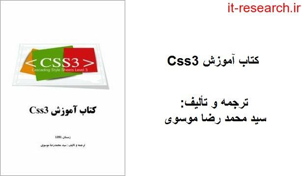 کتاب آموزش Css 3