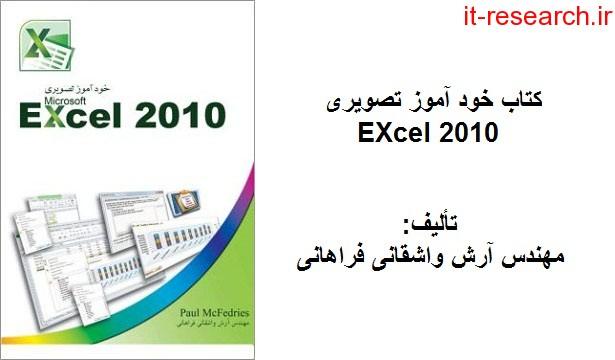 کتاب خودآموز تصویری اکسل 2010
