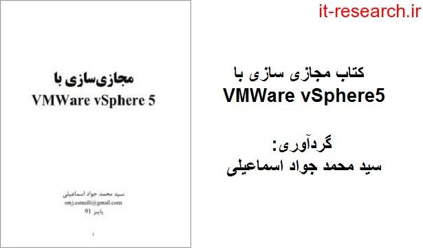 کتاب مجازی سازی به Vmware Vsphere 5