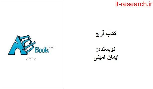 کتاب آرچ لینوکس