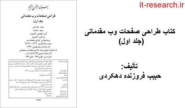 کتاب طراحی صفحات وب مقدماتی (جلد اول)