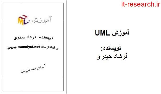 کتاب آموزش UML