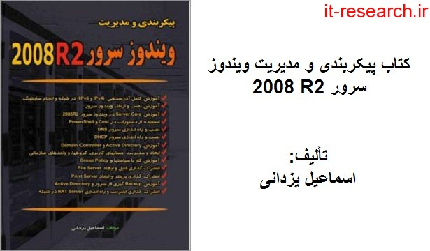 peykar-bandi-va-modiriat-win-server-2008-r2