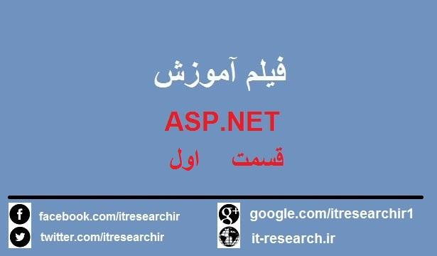 فیلم آموزش ASP.NET قسمت اول
