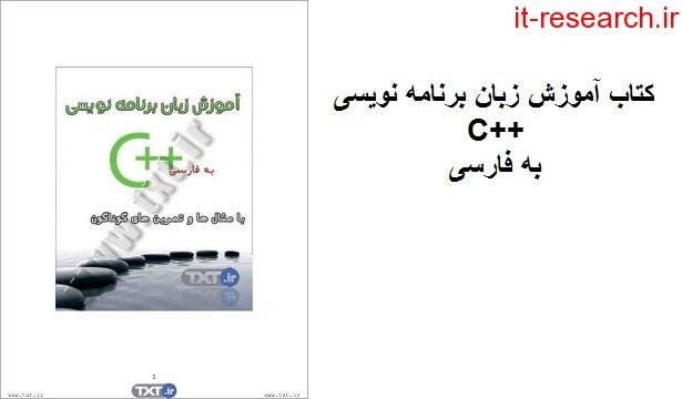 کتاب آموزش زبان برنامه نویسی C++ به فارسی