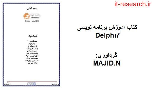 کتاب آموز برنامه نویسی Delphi 7