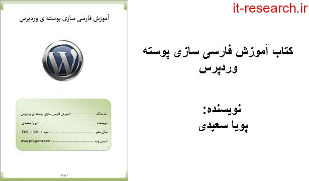 کتاب فارسی سازی پوسته وردپرس