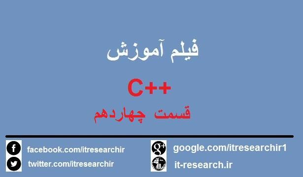 فیلم آموزش C++ قسمت چهاردهم