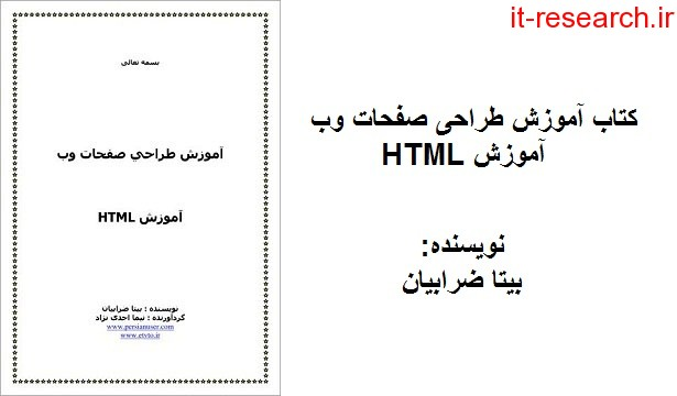 کتاب آموزش طراحی صفحات وب