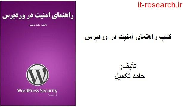 کتاب راهنمای امنیت در وردپرس