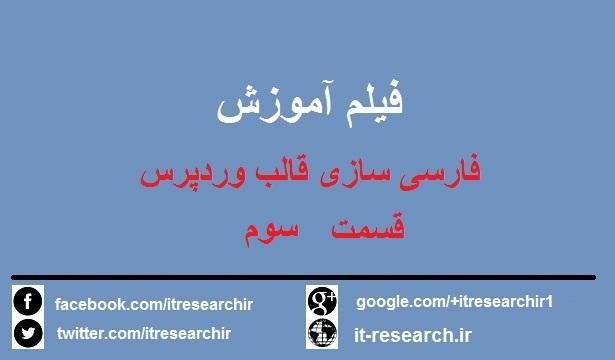 فیلم آموزش فارسی سازی قالب وردپرس قسمت سوم