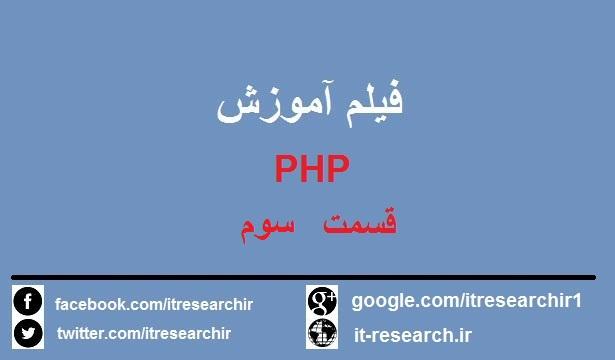 فیلم آموزش PHP قسمت سوم