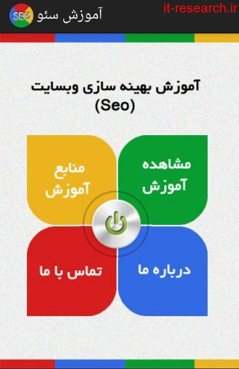 اپلیکیشن آموزش بهینه سازی وبسایت