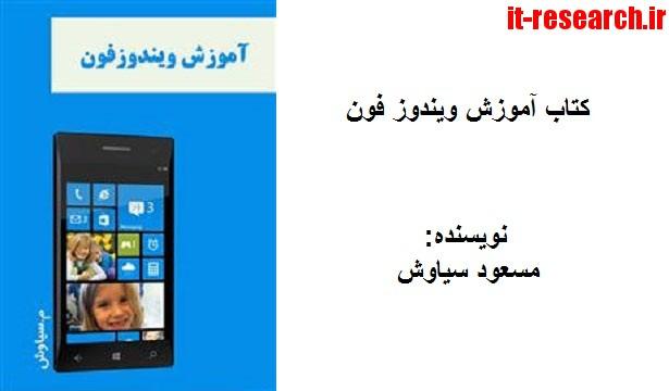 آموزش ویندوز فون