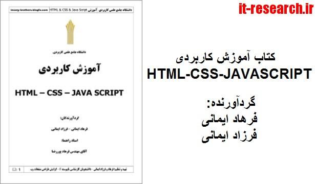 آموزش کاربردی HTML-CSS-JAVASCRIPT
