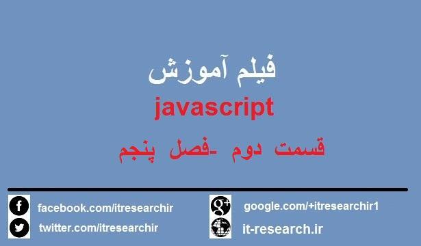 فیلم آموزش javascript به زبان فارسی قسمت دوم فصل پنجم