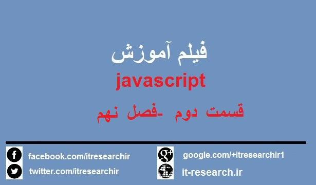 فیلم آموزش کامل javascript به زبان فارسی – قسمت دو(فصل نهم)