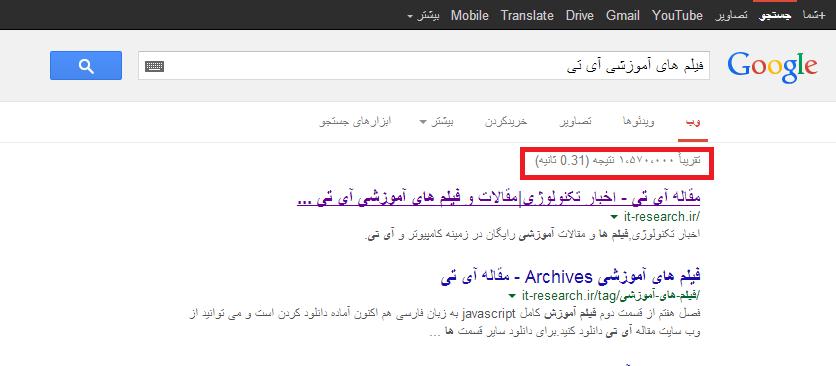 رتبه مقاله آی تی در نتیجه جستجو فیلم های آموزشی در گوگل