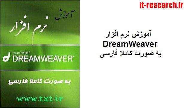 کتاب آموزش نرم افزار DreamWeaver به صورت کاملا فارسی