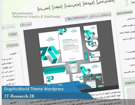 Graphic World Wordpress THeme