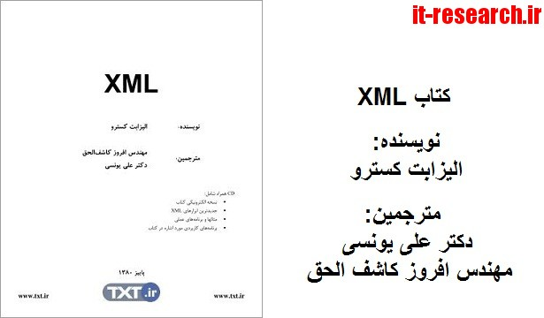 کتاب XML