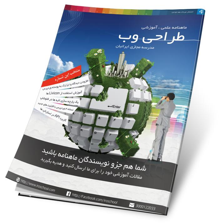 نسخه چهارم ماهنامه مدرسه مجازی ایرانیان