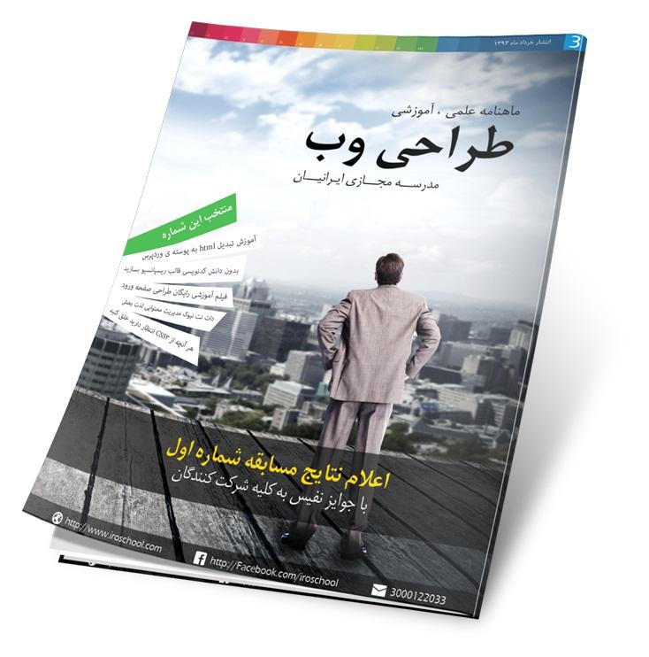 نسخه سوم ماهنامه مدرسه مجازی ایرانیان