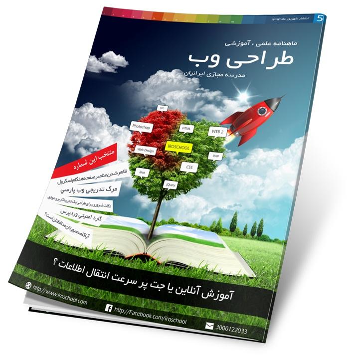 نسخه پنجم ماهنامه مدرسه مجازی ایرانیان