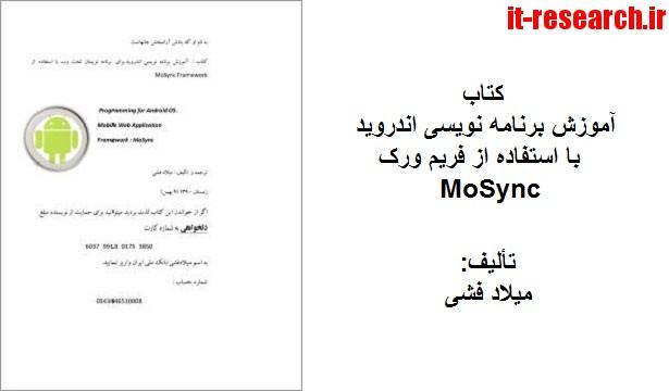 کتاب آموزش برنامه نویسی اندروید با استفاده از فریم ورک MoSync