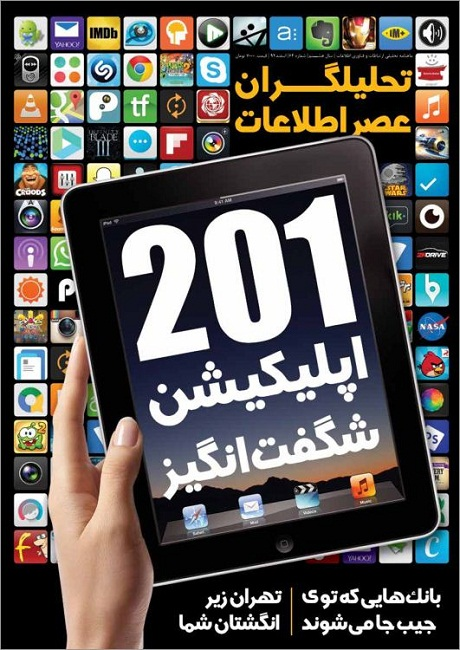 شماره اول مجله اپلیکیشن تحلیلگران عصر اطلاعات