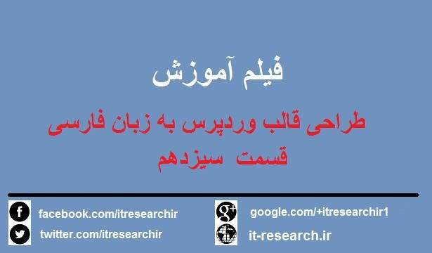 فیلم آموزش کامل طراحی قالب وردپرس به زبان فارسی(قسمت سیزدهم)