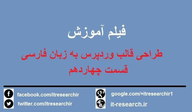 فیلم آموزش کامل طراحی قالب وردپرس به زبان فارسی(قسمت چهاردهم)