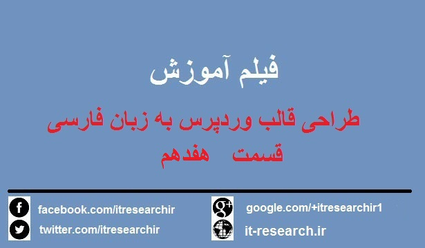 فیلم آموزش کامل طراحی قالب وردپرس به زبان فارسی(قسمت هفدهم)