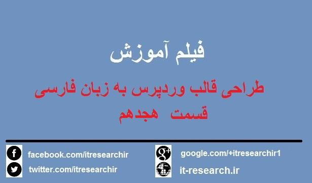 فیلم آموزش کامل طراحی قالب وردپرس به زبان فارسی(قسمت هجدهم)