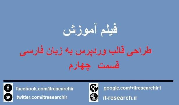 فیلم آموزش کامل طراحی قالب وردپرس به زبان فارسی(قسمت چهارم)