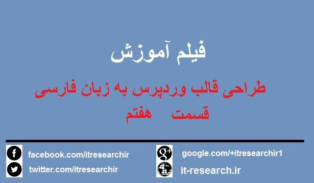 فیلم آموزش کامل طراحی قالب وردپرس به زبان فارسی(قسمت هفتم)