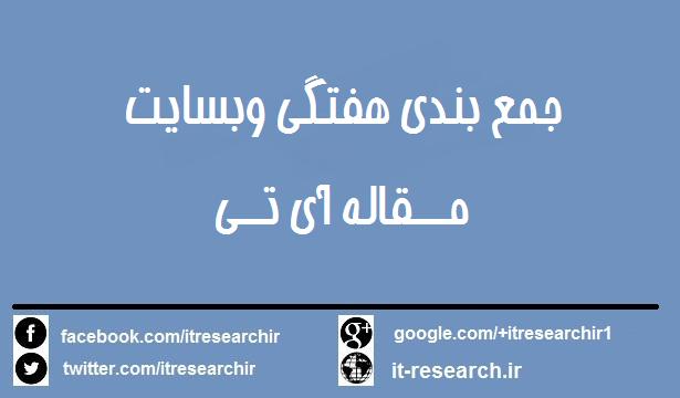 جمع بندی هفتگی وبسایت مـــقاله آی تــی 5/10/93
